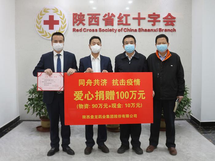 2020.02.05 乐动体育app药业向陕西省红十字会捐赠100万药品.jpg