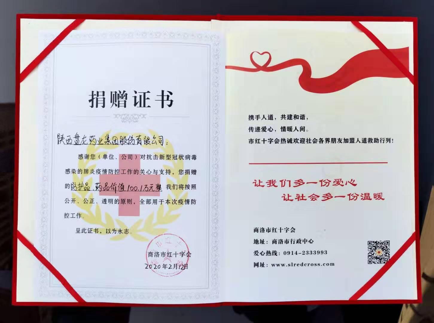 2020.02.12 向商洛红十字会捐赠抗疫物资100余万元4 (2).jpg